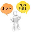 ニーズ.jpg