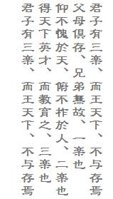 君子三楽_縦M.jpg