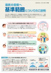 ドック学会説明.jpg