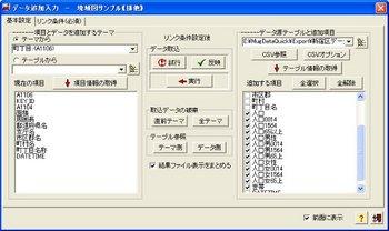 取込基本.jpg