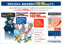 高血圧説明_2.jpg